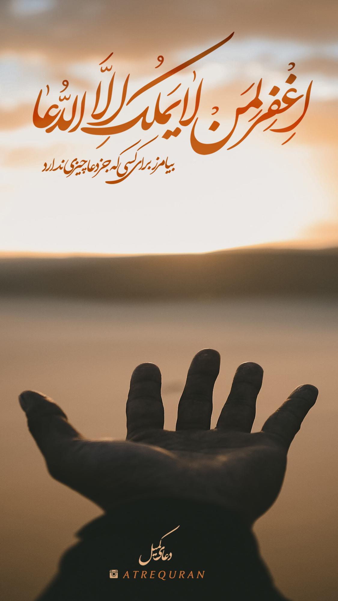 اغفر لمن لا یملک الا الدّعا