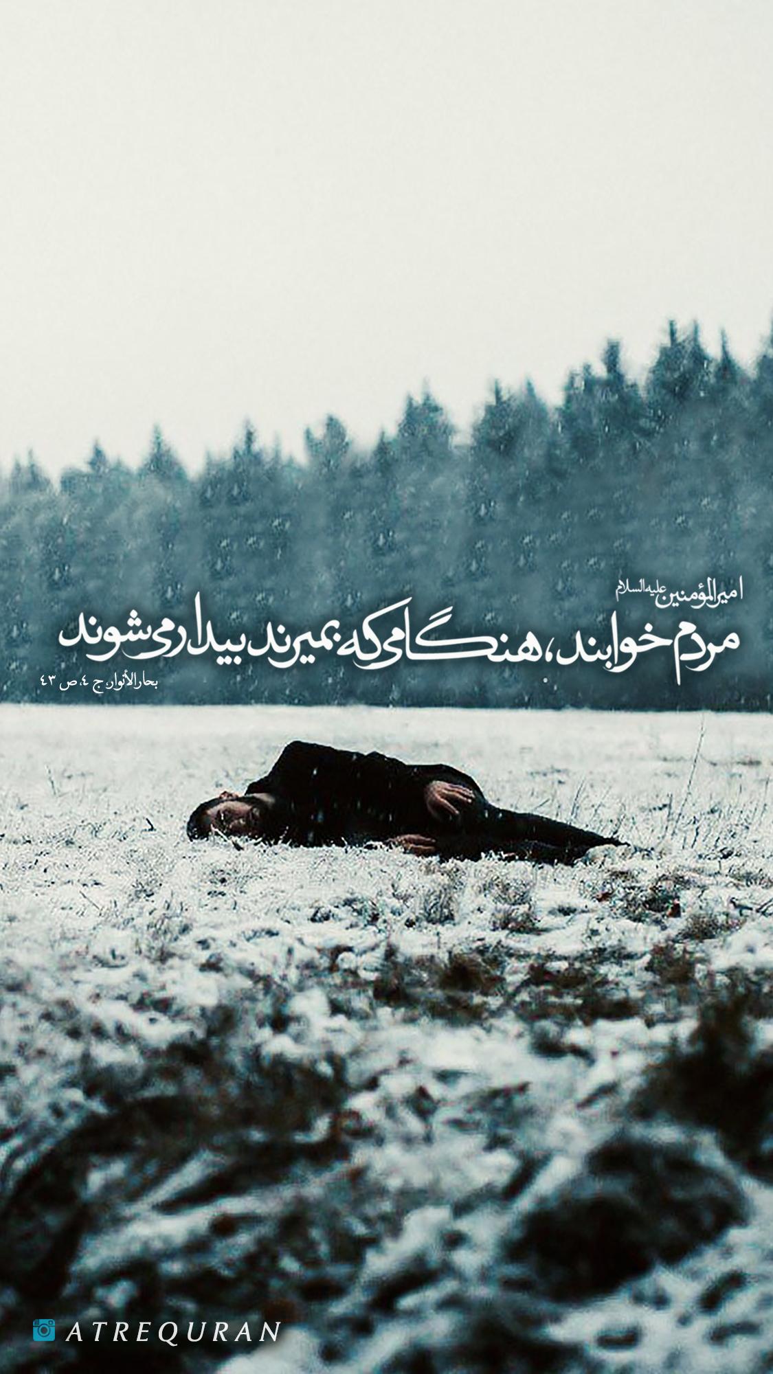 مردم خوابند، هنگامی که بمیرند بیدار می شوند