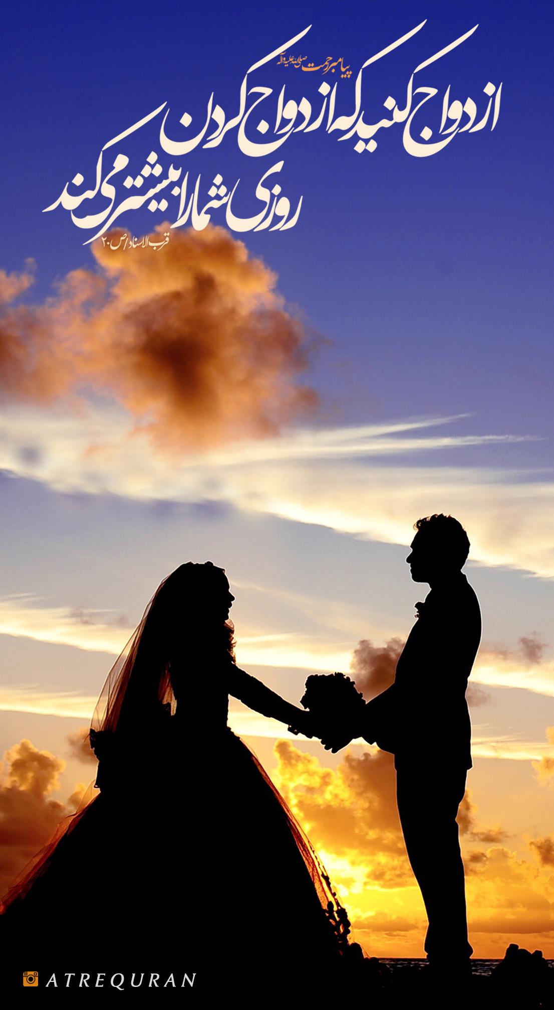 ازدواج کنید كه ازدواج كردن روزى شما را بيشتر مى كند