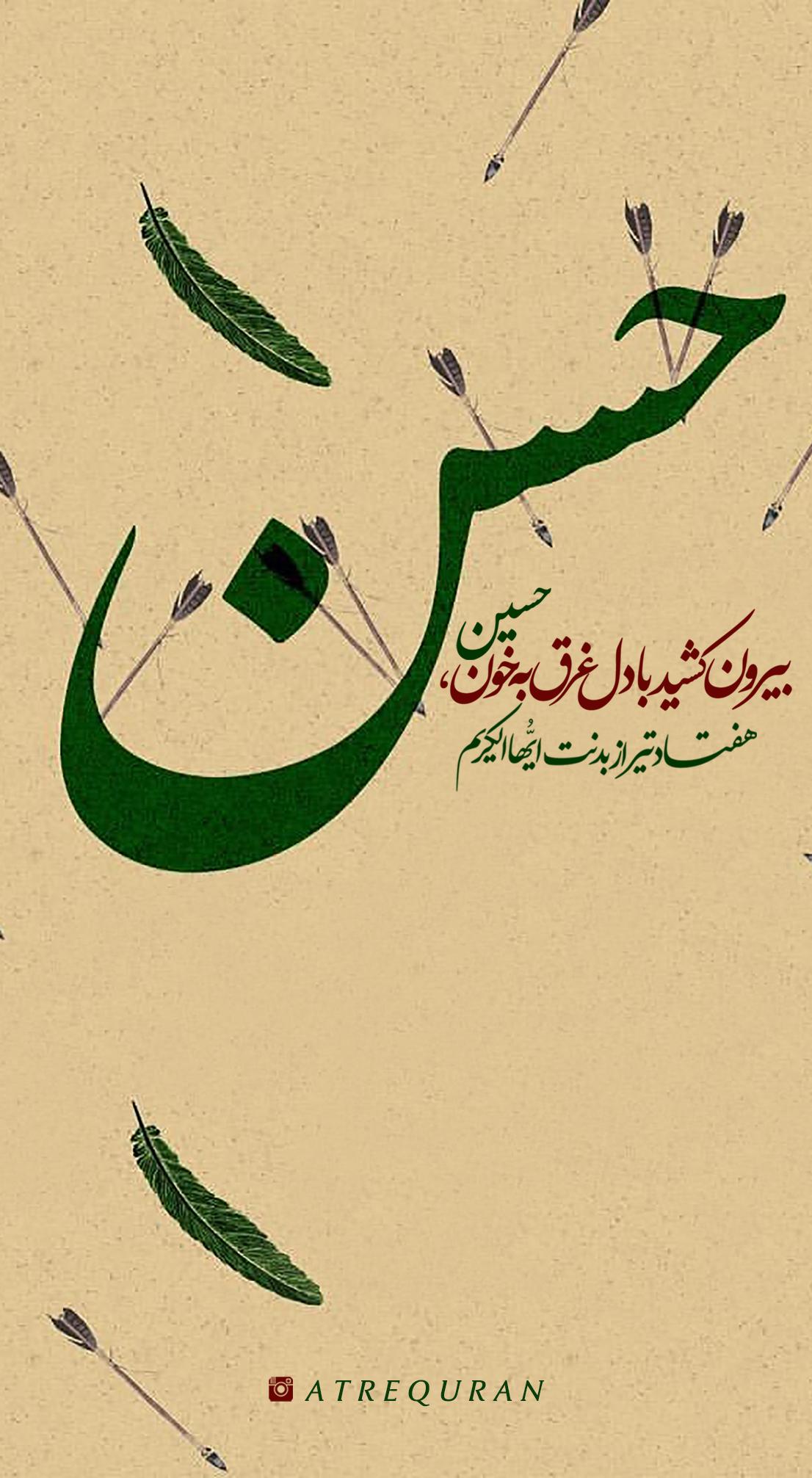 بیرون کشید با دل غرق به خون حسین هفتاد تیر از بدنت أیها الکریم