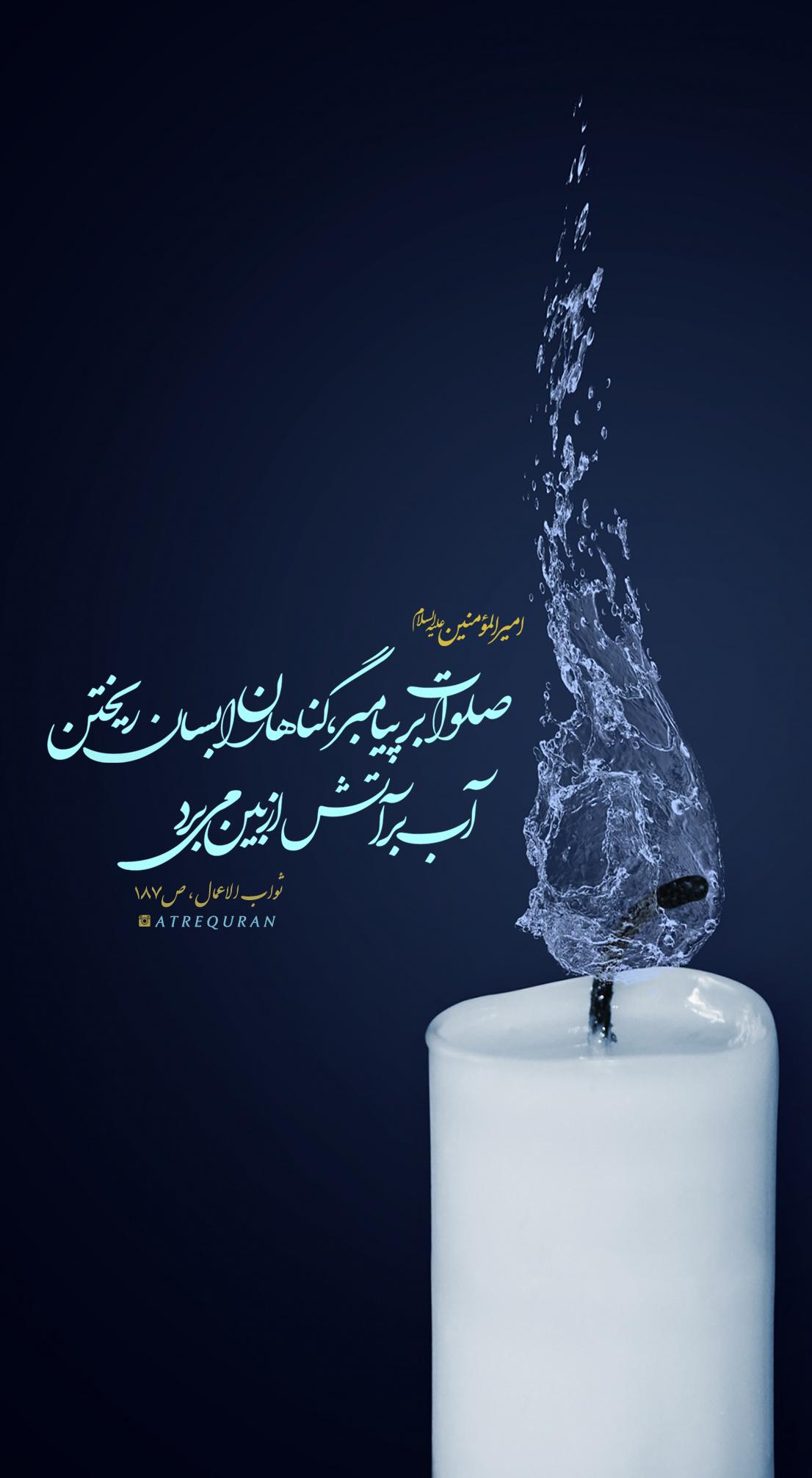 فضیلت صلوات بر پیامبر اکرم ص