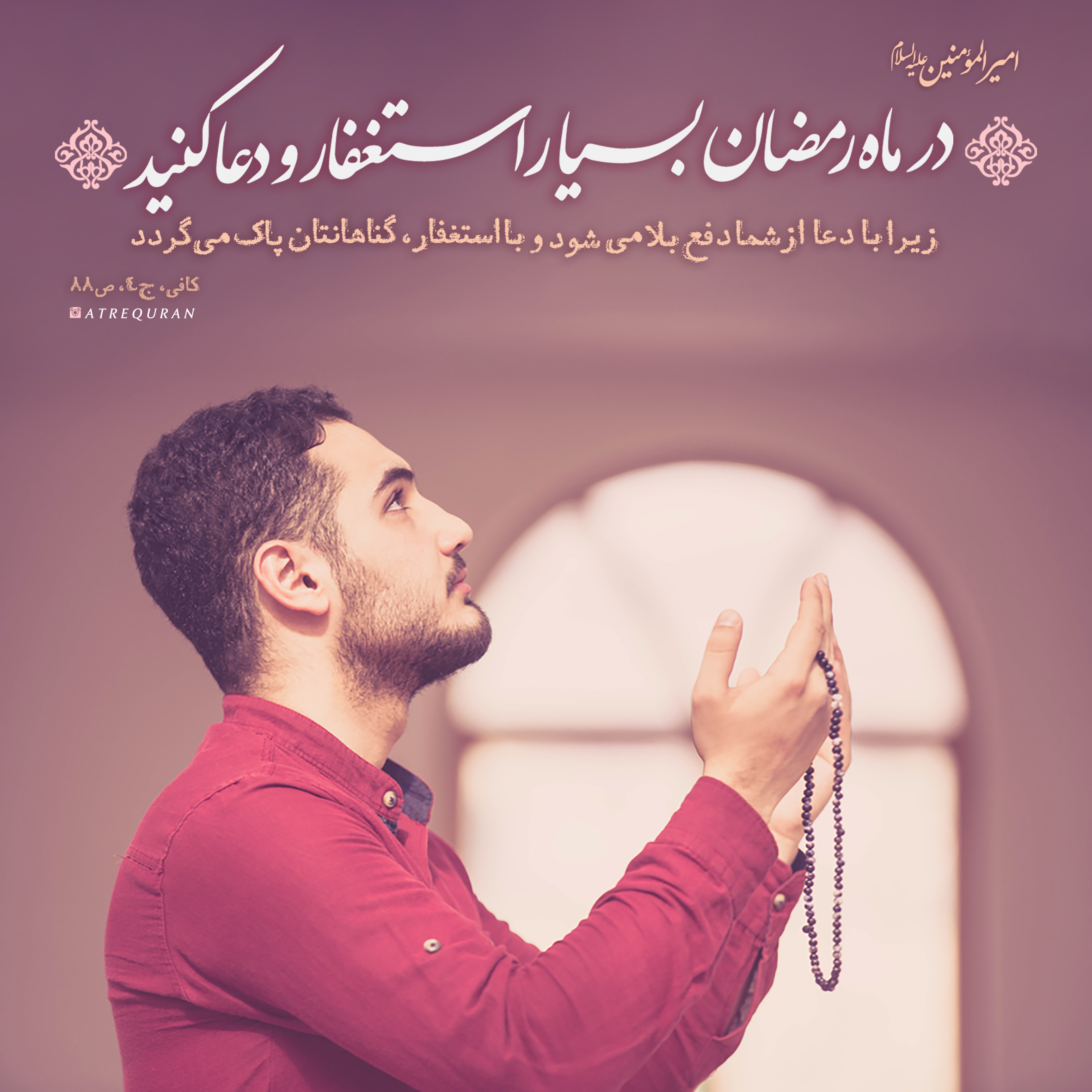 استغفار و دعای زیاد در ماه مبارک رمضان