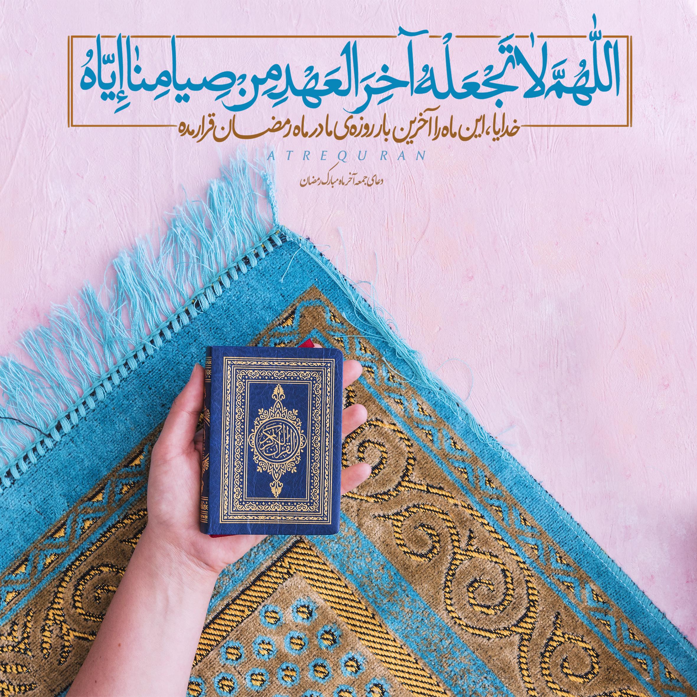 دعای جمعه آخر ماه مبارک رمضان