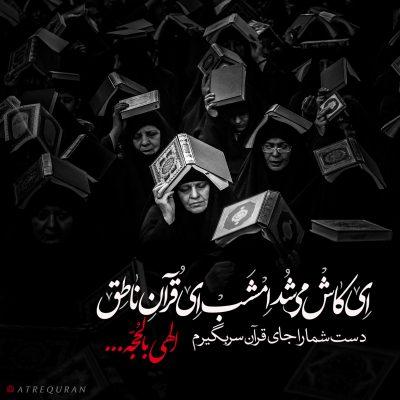 قرآن ناطق