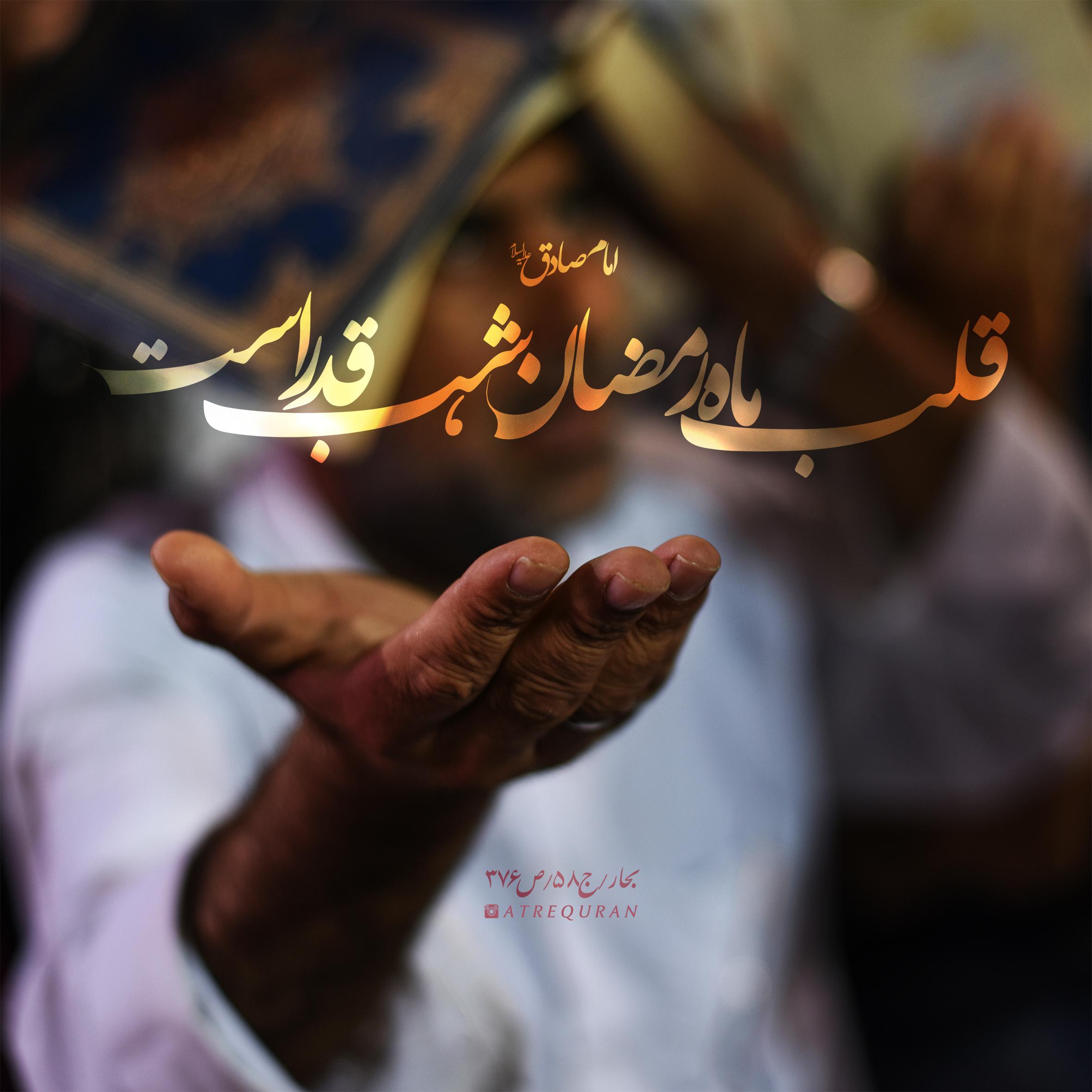 قلب ماه رمضان