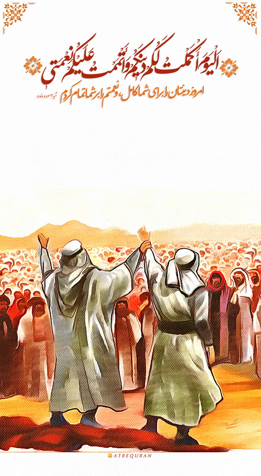 اَلْیوْمَ أَکمَلْتُ لَکمْ دینَکمْ وَ أَتْمَمْتُ عَلَیکُمْ نِعْمَتی