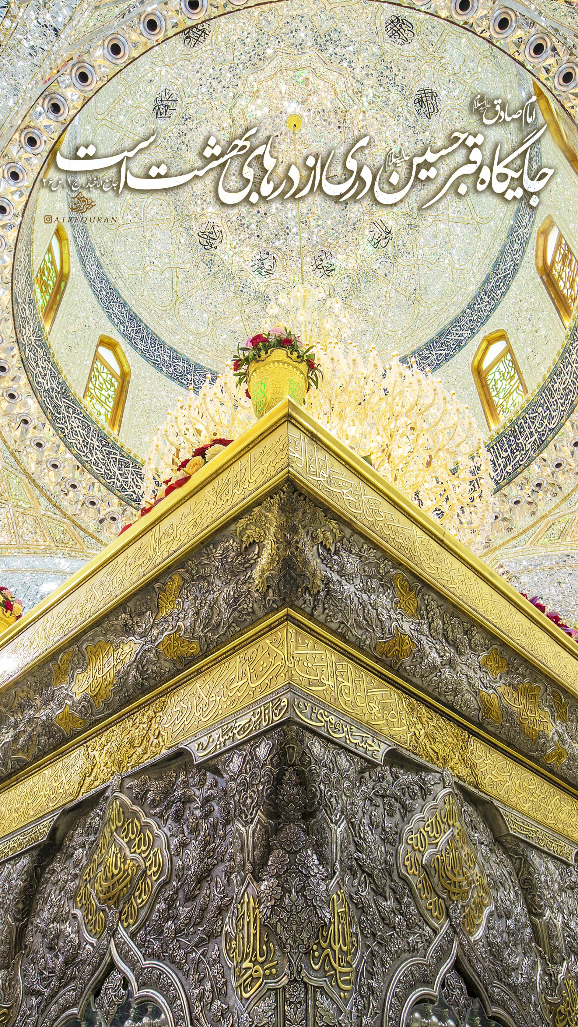 جایگاه قبر حسین علیه السلام
