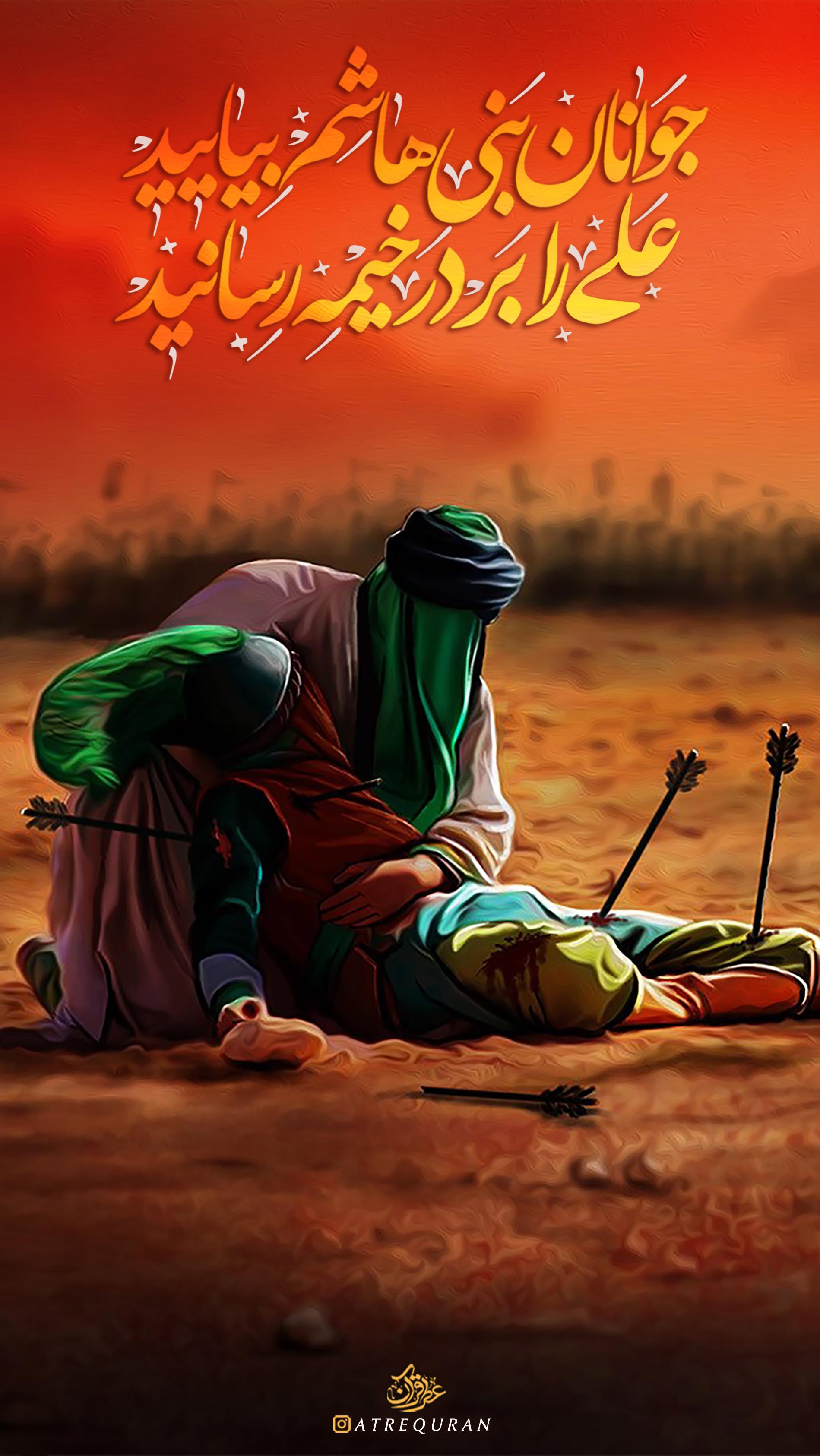 جوانان بنی هاشم بیایید علی را بر در خیمه رسانید