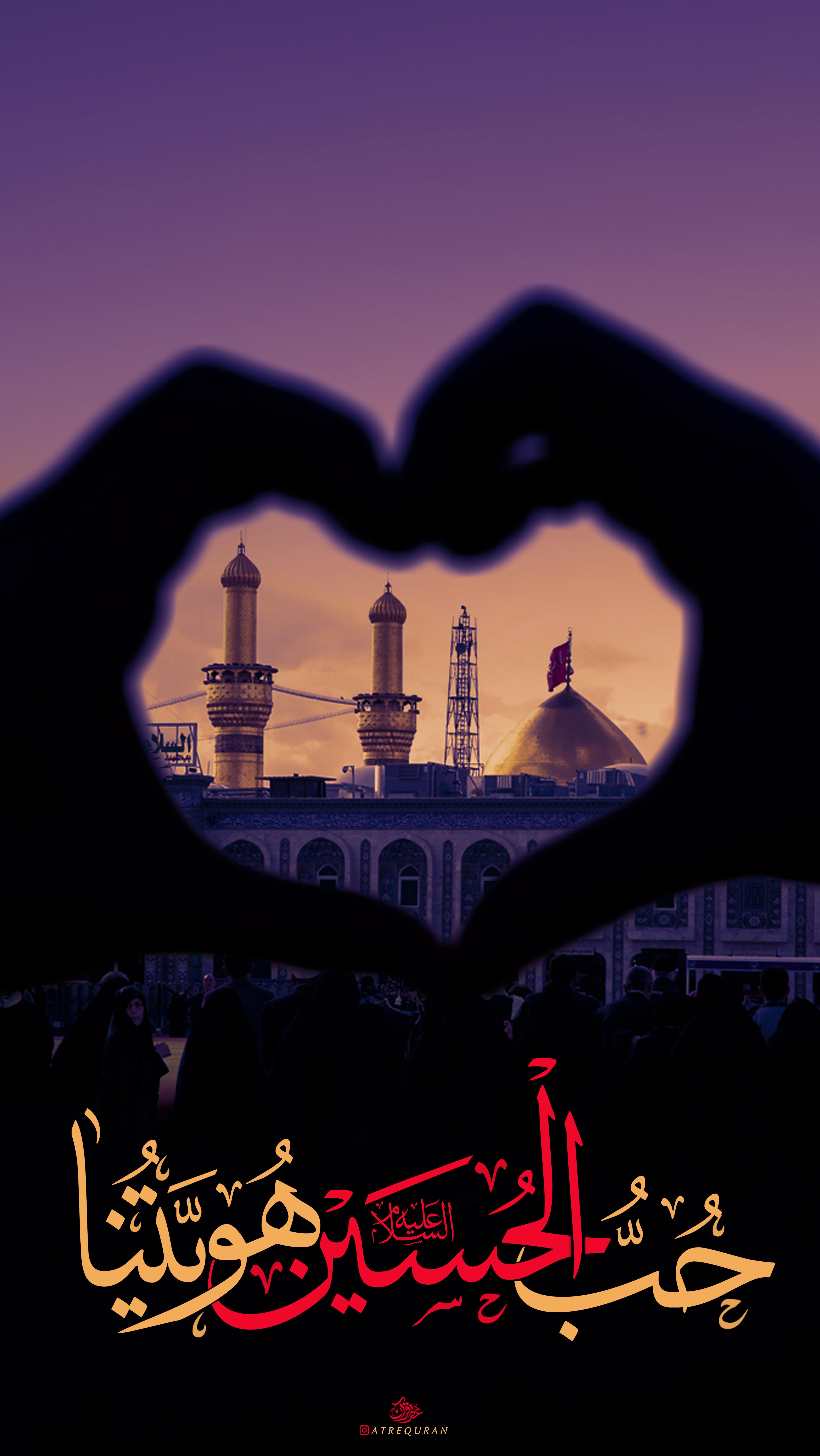 حب الحسین هویتنا