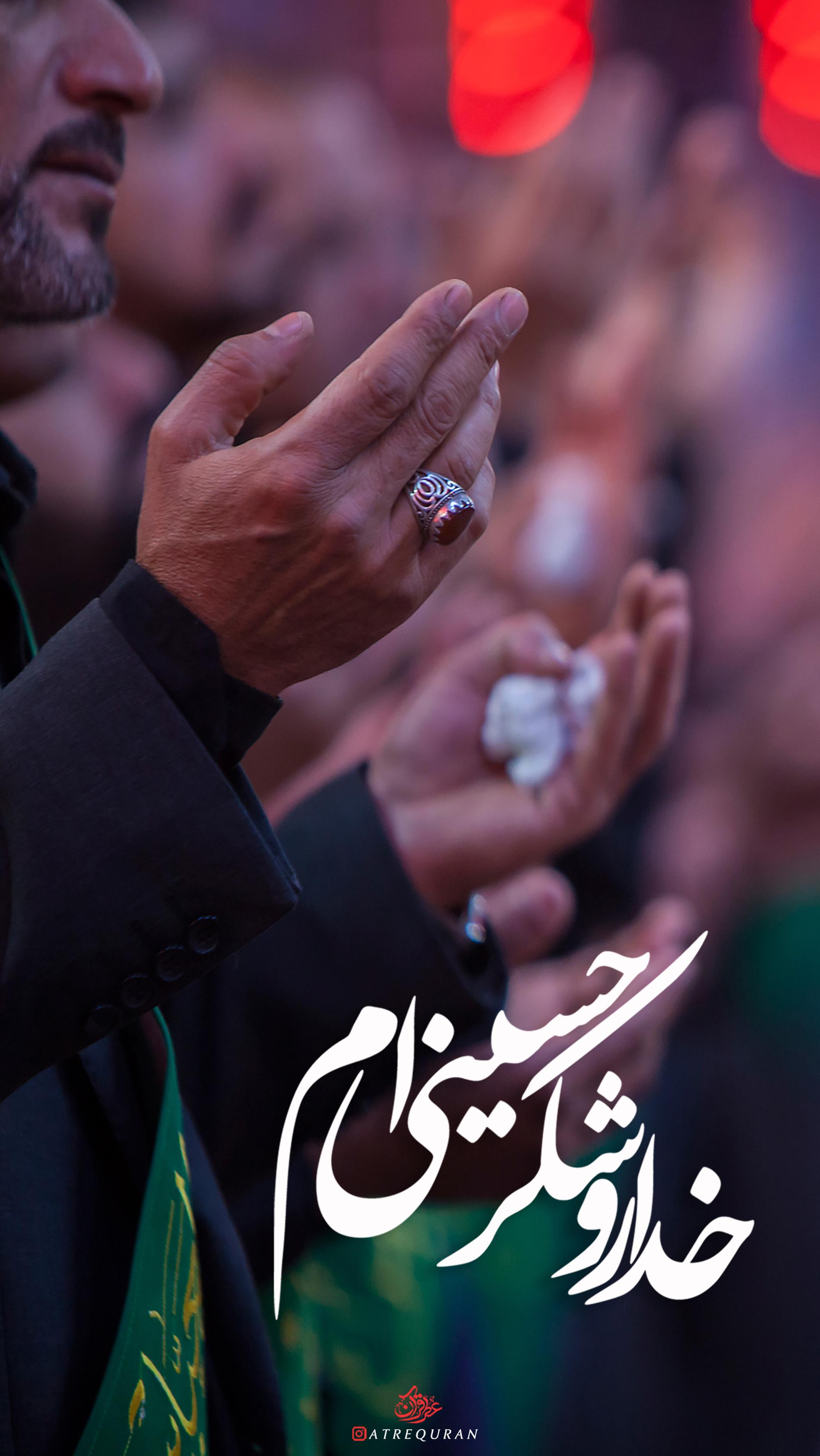 خدارو شکر حسینی ام