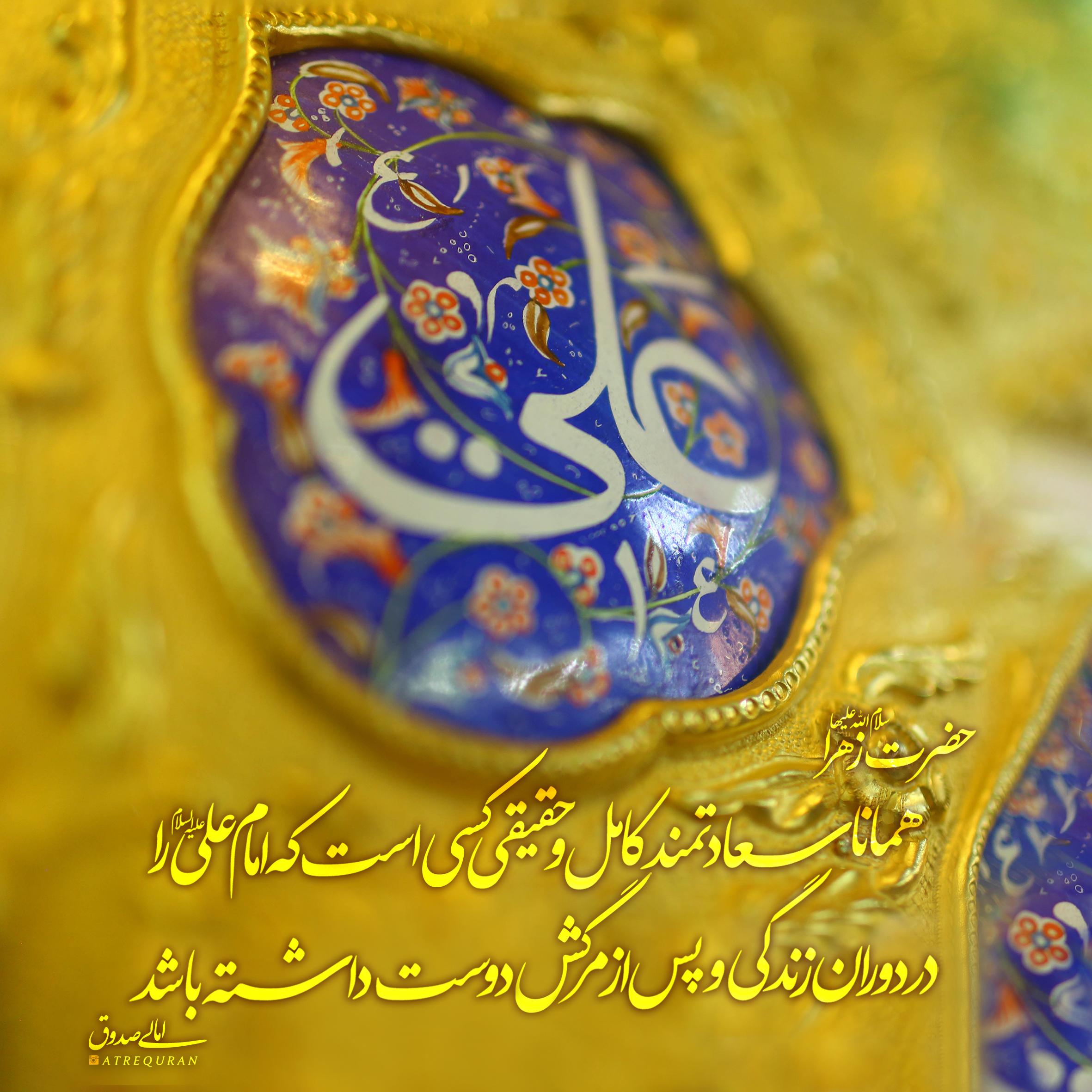 دوست داشتن امام علی ع