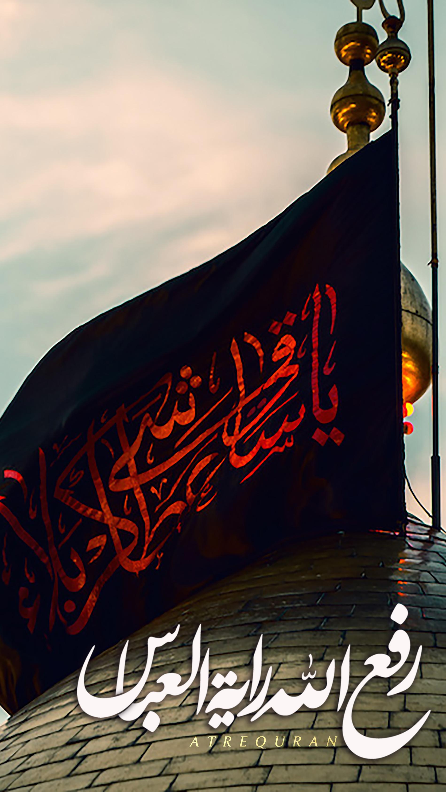 رفع الله رایة العباس(علیه السلام)