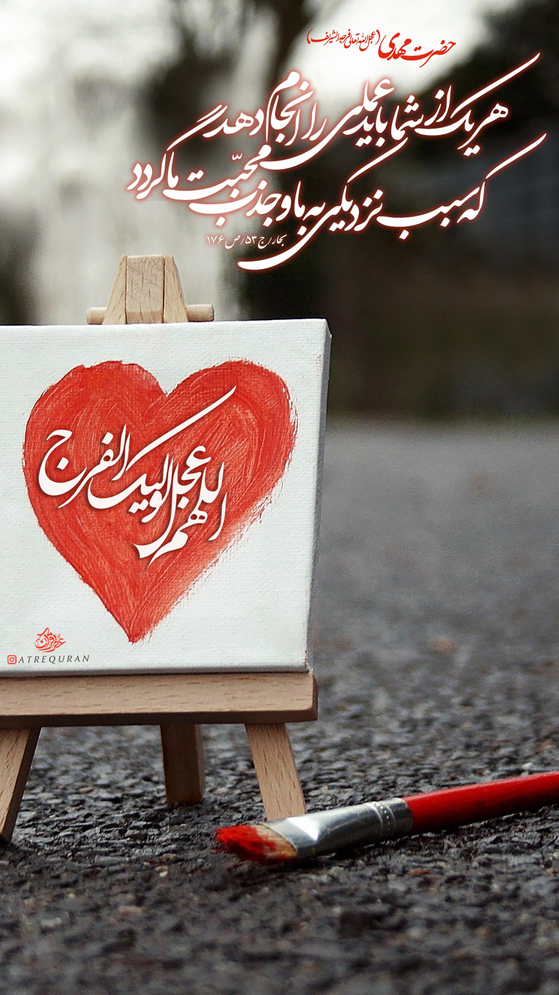 محبّت اهل بیت علیهم السلام