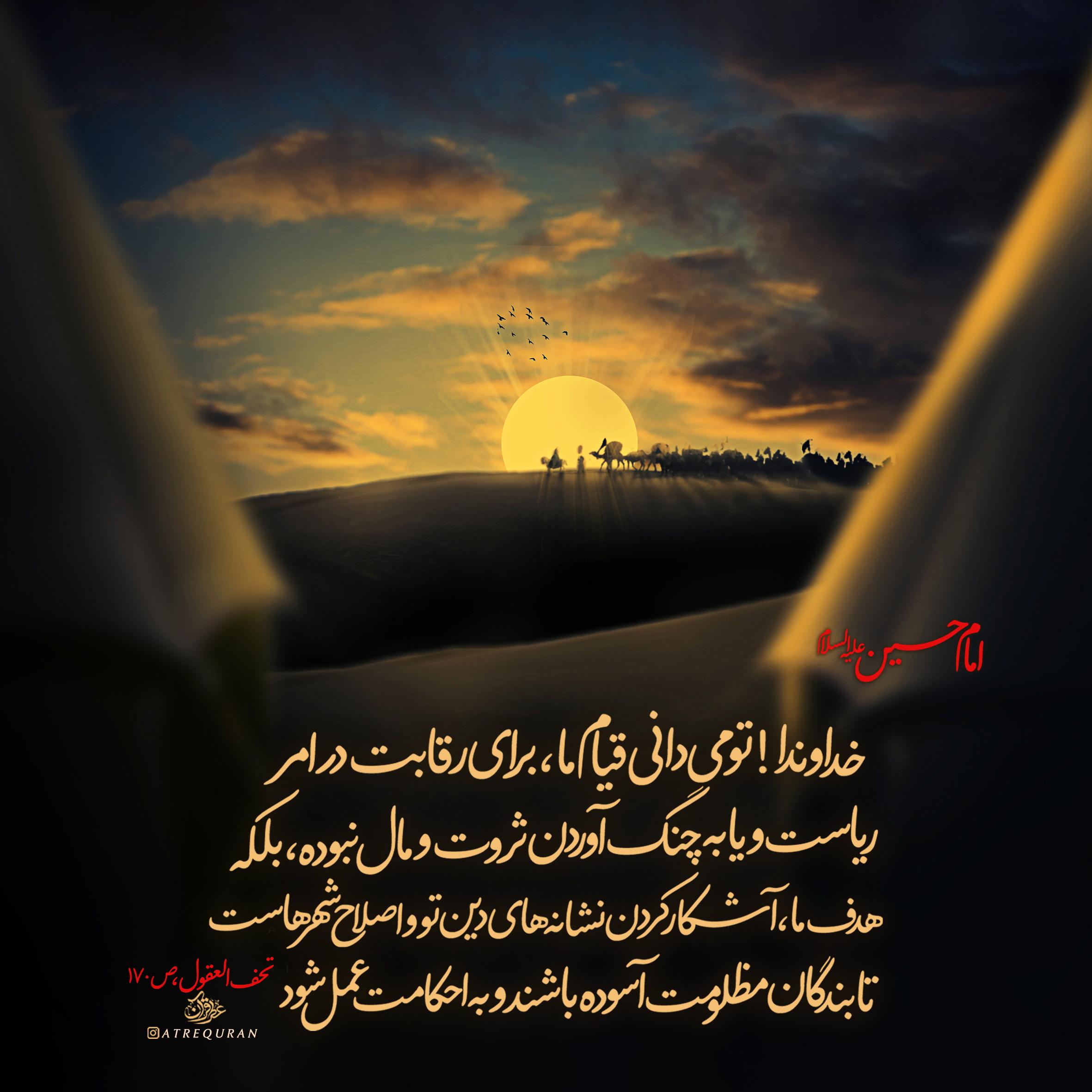 هدف از قیام امام حسین علیه السلام