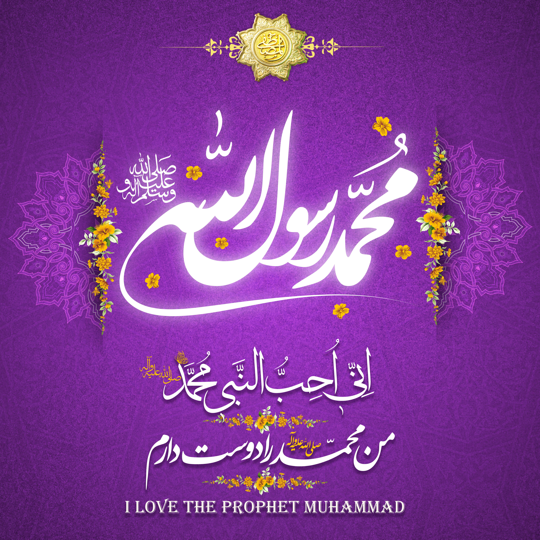 I love prophet Muhammad