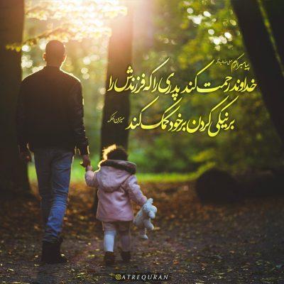 خدا رحمت کند پدری