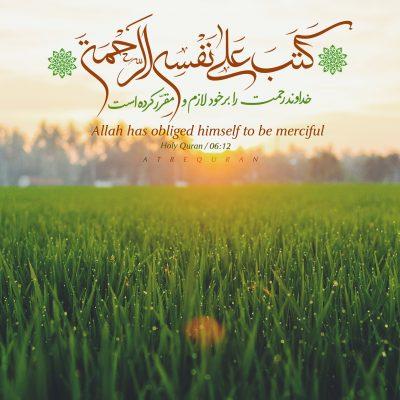 کتب علی نفسه الرحمه