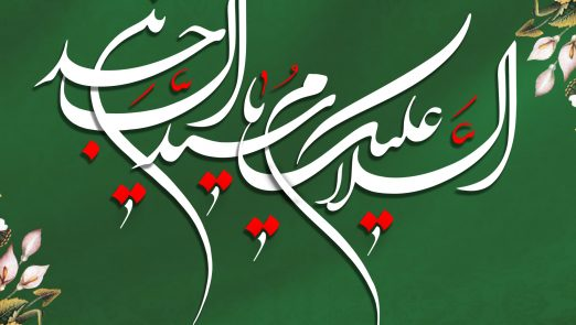 سید الساجدین ع 99