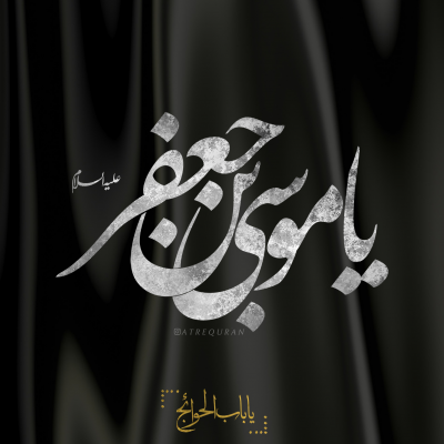 شهادت-امام-موسی-کاظم-ع
