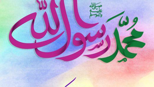 محمد رسول الله ص 99