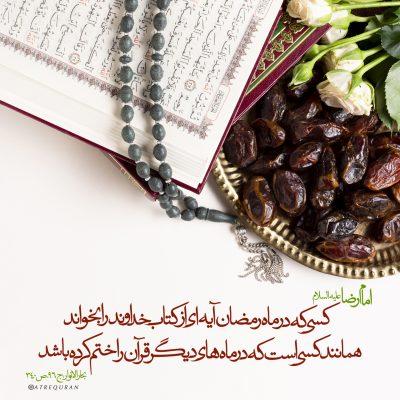 ثواب تلاوت رمضان