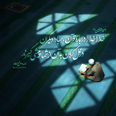 خدارا درباره قرآن
