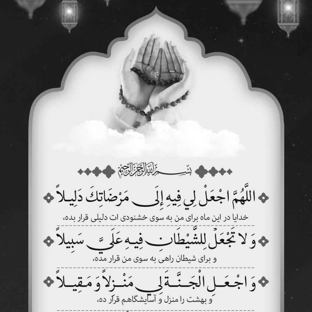 دعای روزانه ماه رمضان 21 تا 30