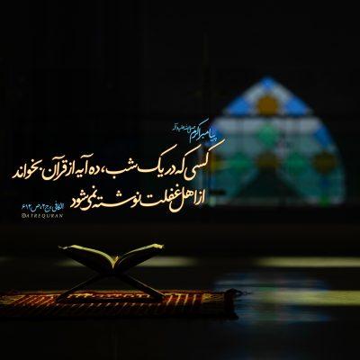 تاثیر قرائت قرآن
