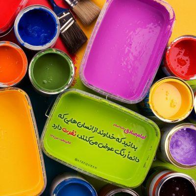 رنگ عوض کردن