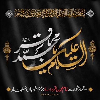 شهادت-امام-محمد-باقر-ع-1400