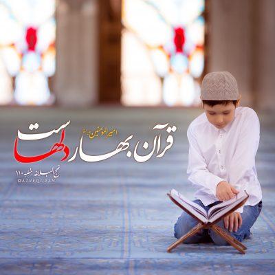 قرآن بهار دلهاست