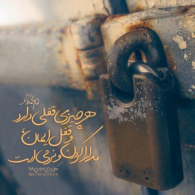 قفل ایمان