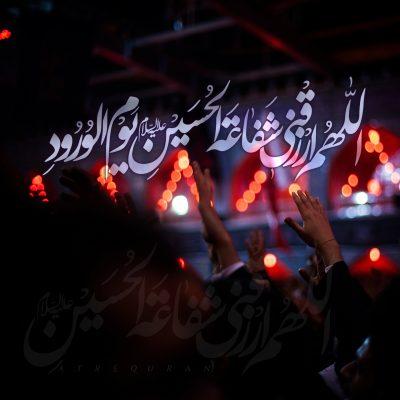 اللهم ارزقنی شفاعه الحسین