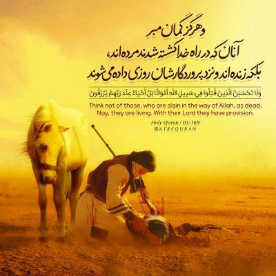 سوره_آل_عمران_آیه_169