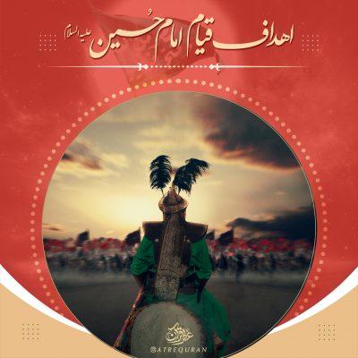 کاور-قیام-امام-حسین-ع