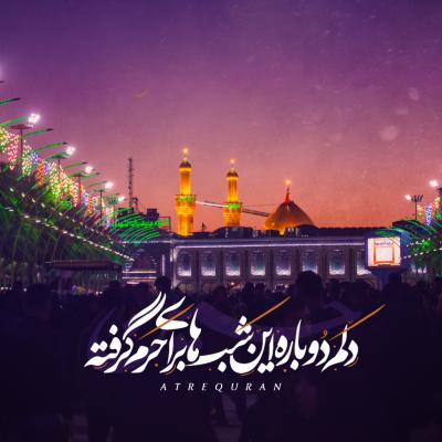 EH_Haram (2)