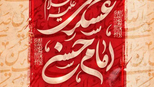 شهادت امام حسن عسکری ع 1400